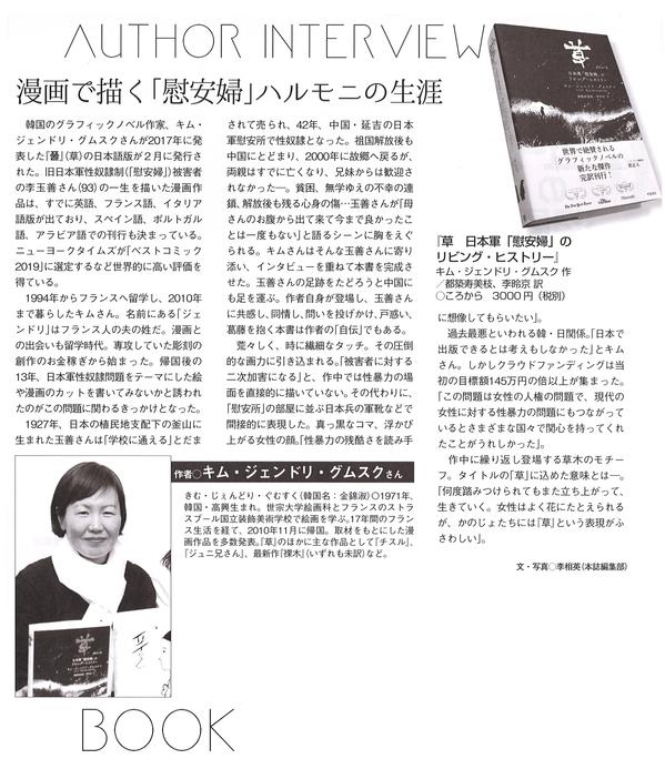 月刊イオ2020年4月号.jpg