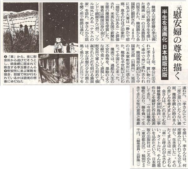 朝日新聞2020年3月21日.jpg