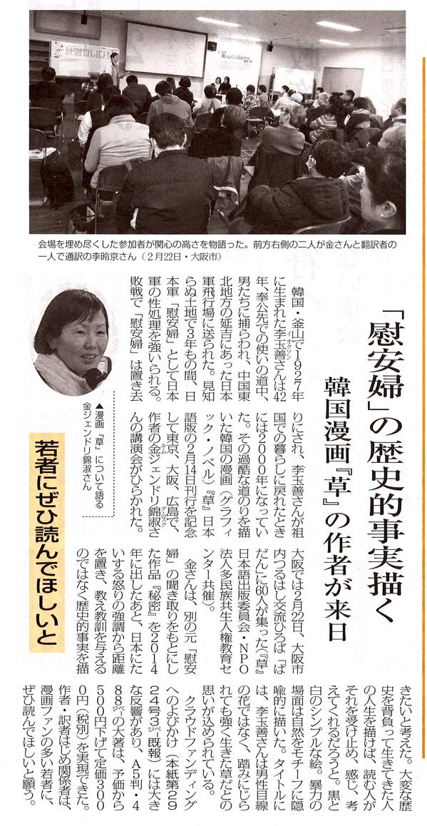 解放新聞2020年4月5日.jpg