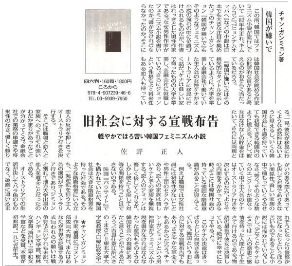 週刊読書人2020年4月10日.jpg