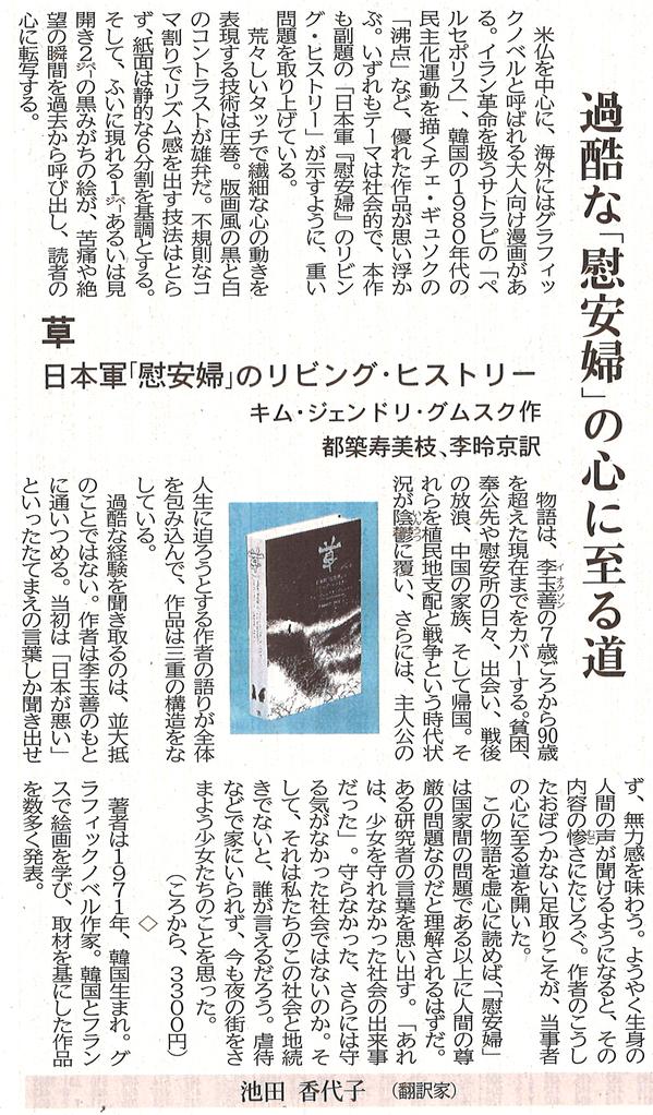 信濃毎日新聞2020年5月23日.jpg