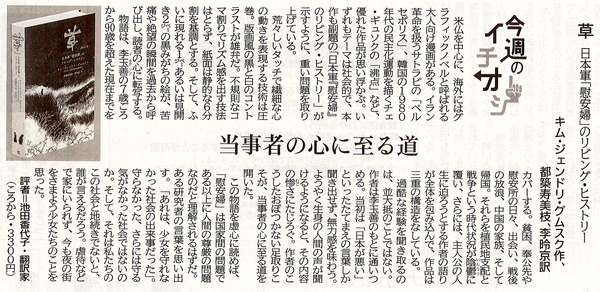 神戸新聞2020年5月31日.jpg