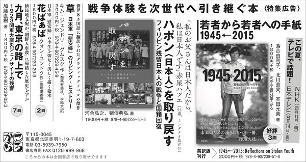 0826中日新聞ad.jpg