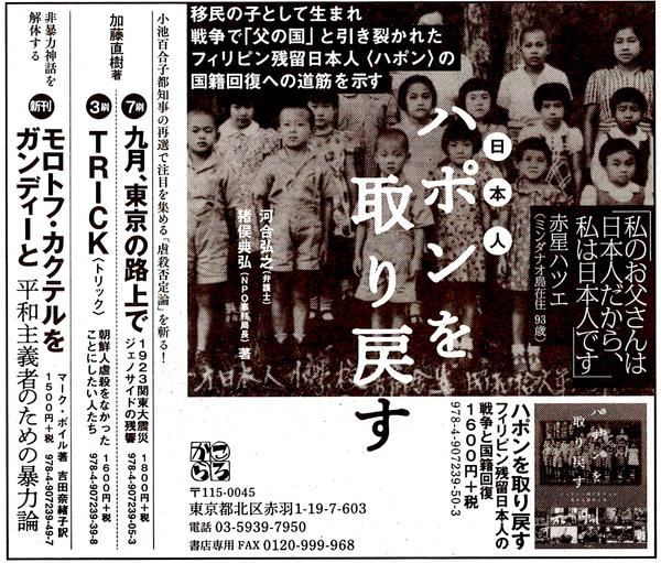 ふぇみん2020年7月15日.jpg