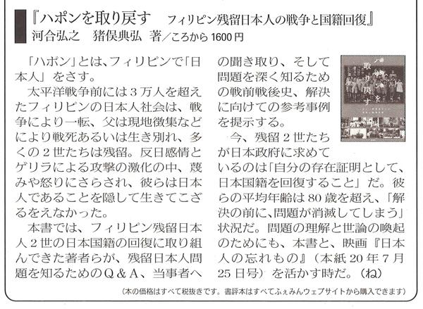 ふぇみん2020年9月15日.jpg