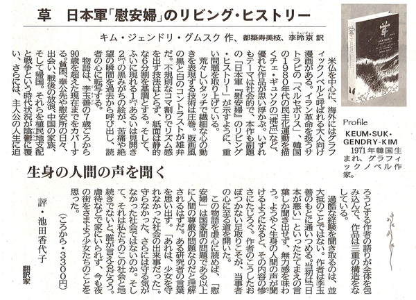 京都新聞2020年5月17日.jpg