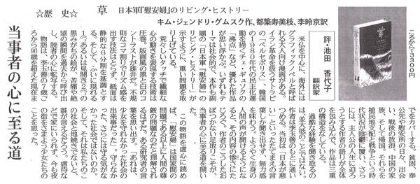 四国新聞2020年5月24日.jpg