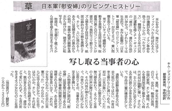 岩手日報2020年5月17日.jpg