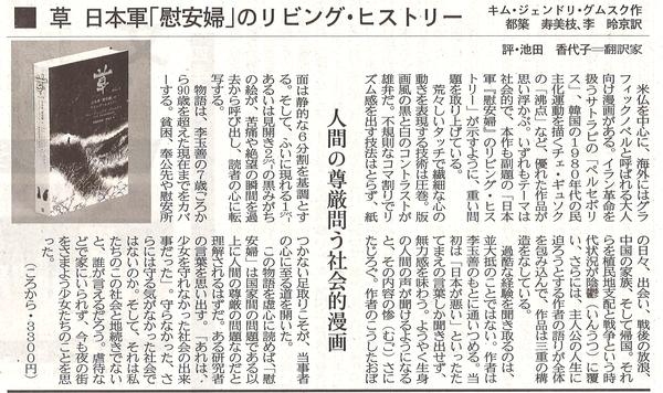 愛媛新聞2020年5月17日.jpg