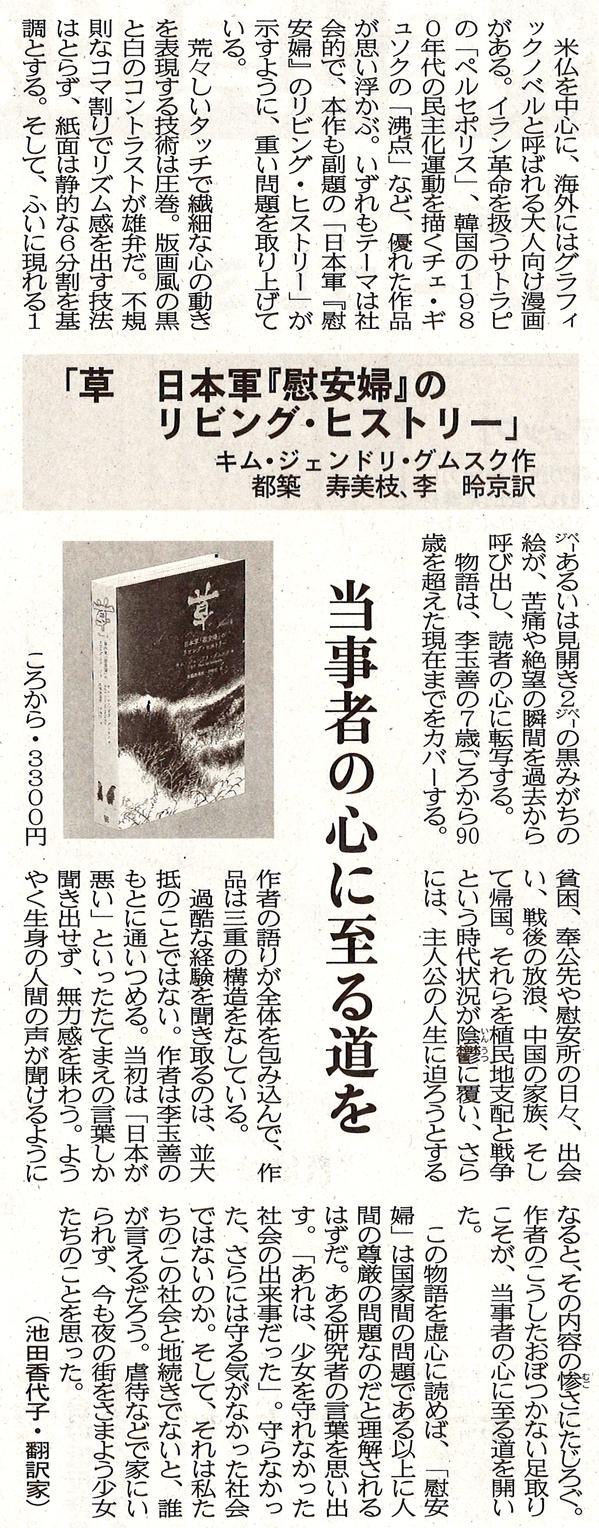 日本海新聞2020年5月17日.jpg