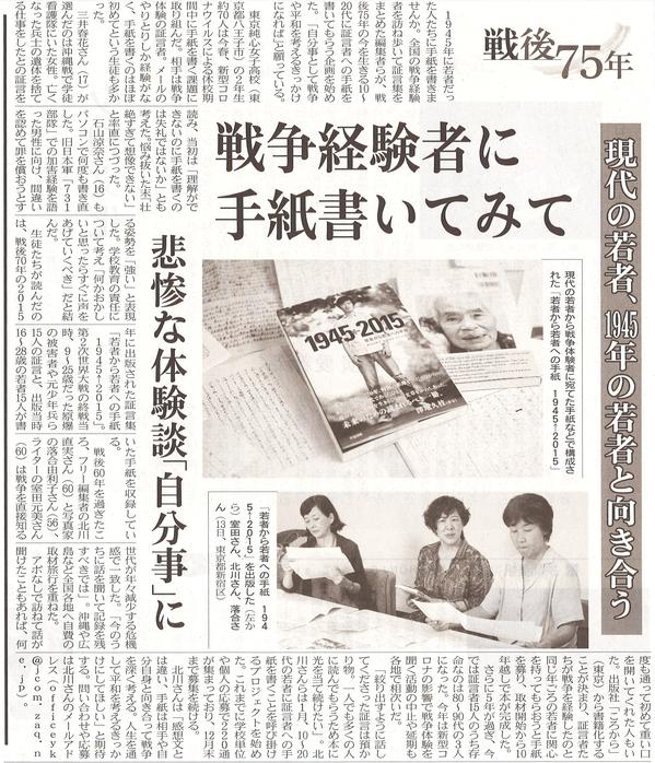 日本経済新聞2020年8月28日.jpg