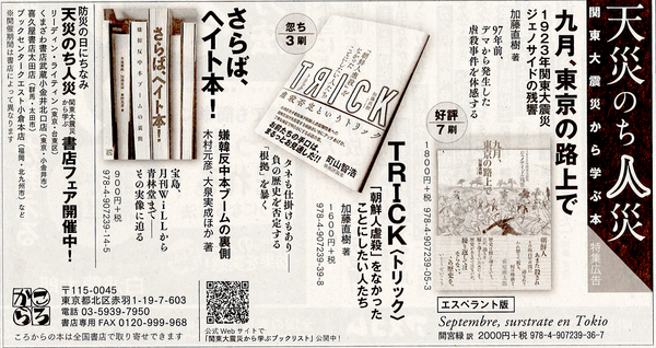 東京新聞2020年間8月29日_広告.jpg