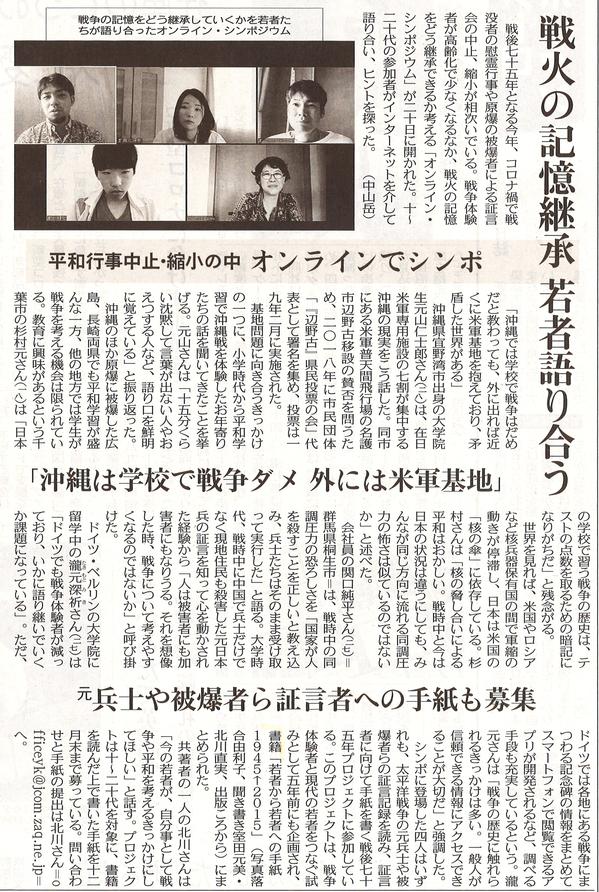 東京新聞2020年6月28日.jpg