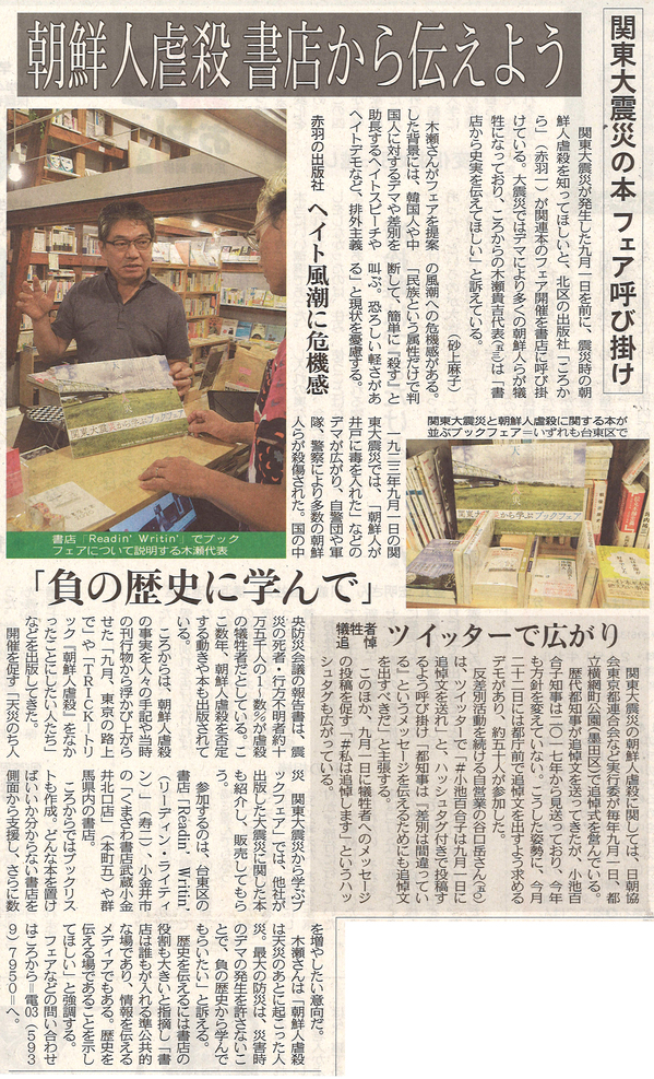 東京新聞2020年8月28日.jpg