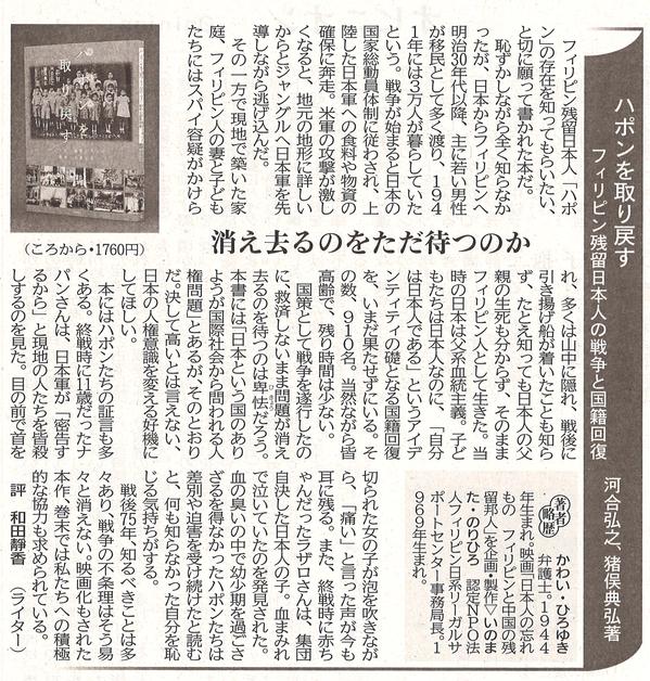 西日本新聞2020年10月17日.jpg