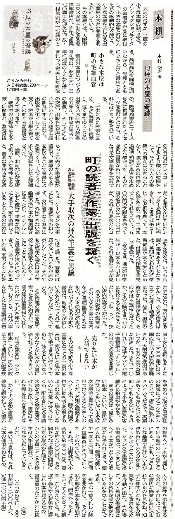 長周新聞2020年11月6日.jpg