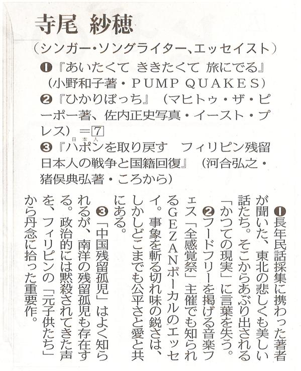 東京新聞2020年12月26日.jpg
