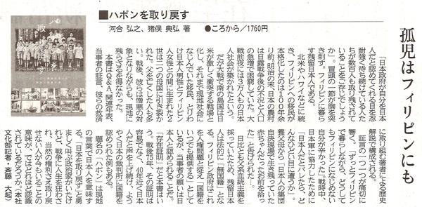 神奈川新聞2020年12月6日.jpg