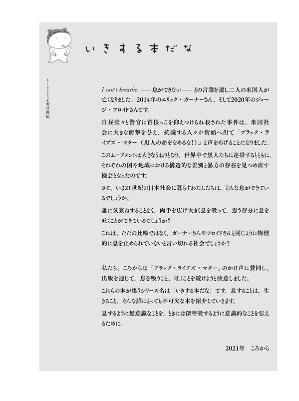 いきする本だな_紙面jpg.jpg