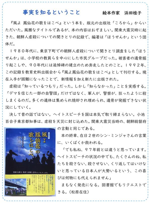 しんぶん赤松2021年7・8月号.jpg
