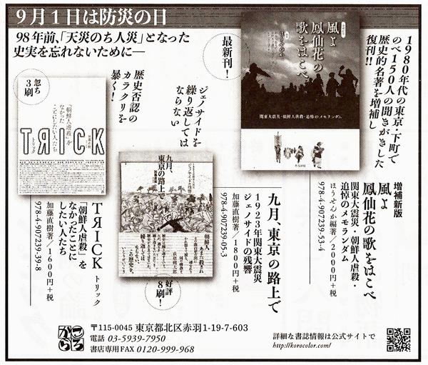 ふぇみん広告2021年8月15日.jpg