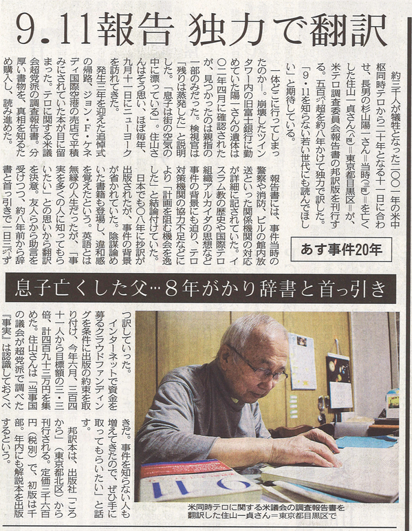 中日新聞2021年9月10日.jpg