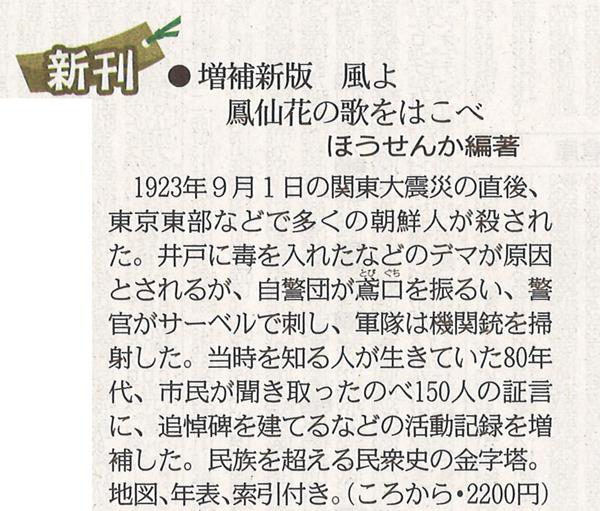 中日新聞2021年9月19日.jpg