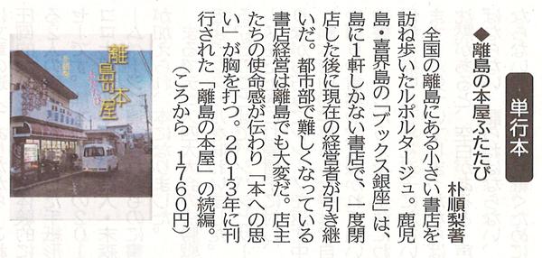 北海道新聞2021年4月18日.jpg