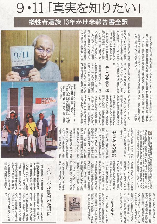 北海道新聞2021年9月11日.jpg