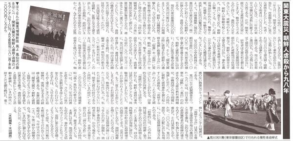 図書新聞2021年9月4日号.jpg