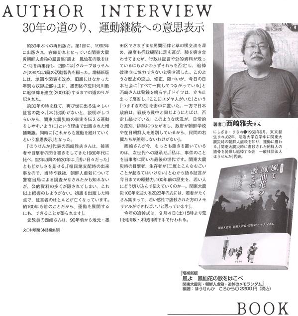 月刊イオ2021年9月号.jpg