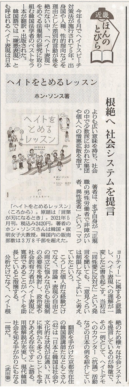 朝日新聞2021年7月1日.jpg