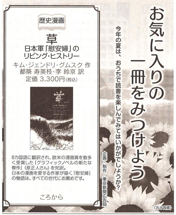 東京新聞広告2021年8月14日.jpg