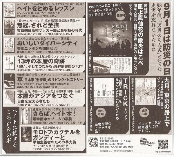 東京新聞広告2021年8月20日.jpg