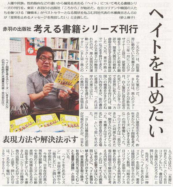 東京新聞2021年6月14日夕刊.jpg