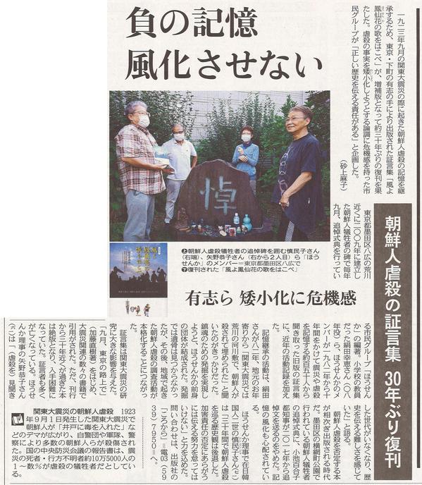 東京新聞2021年8月31日.jpg