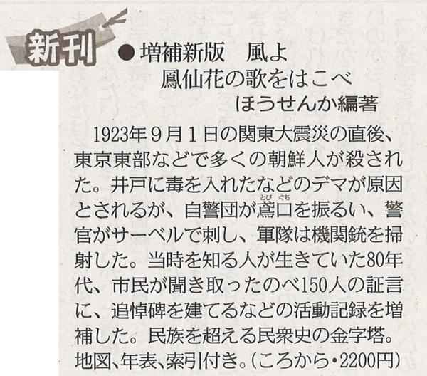 東京新聞2021年9月18日.jpg