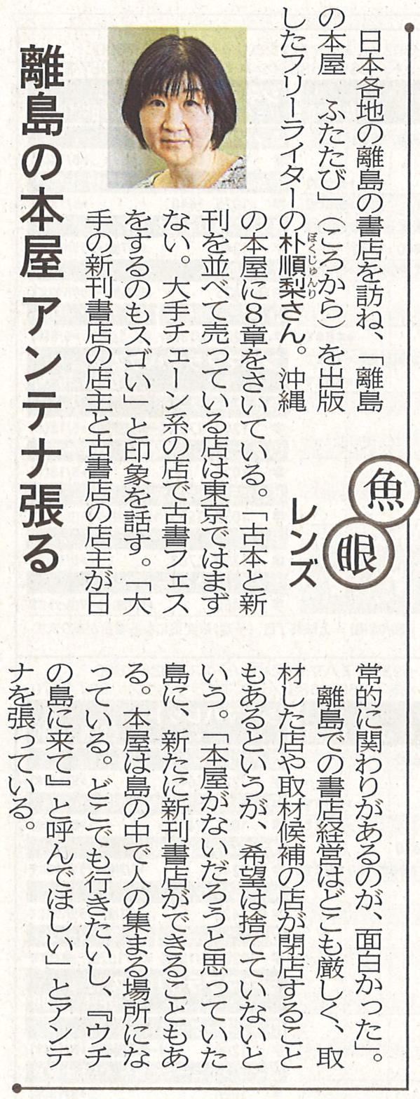 沖縄タイムス2021年5月5日.jpg