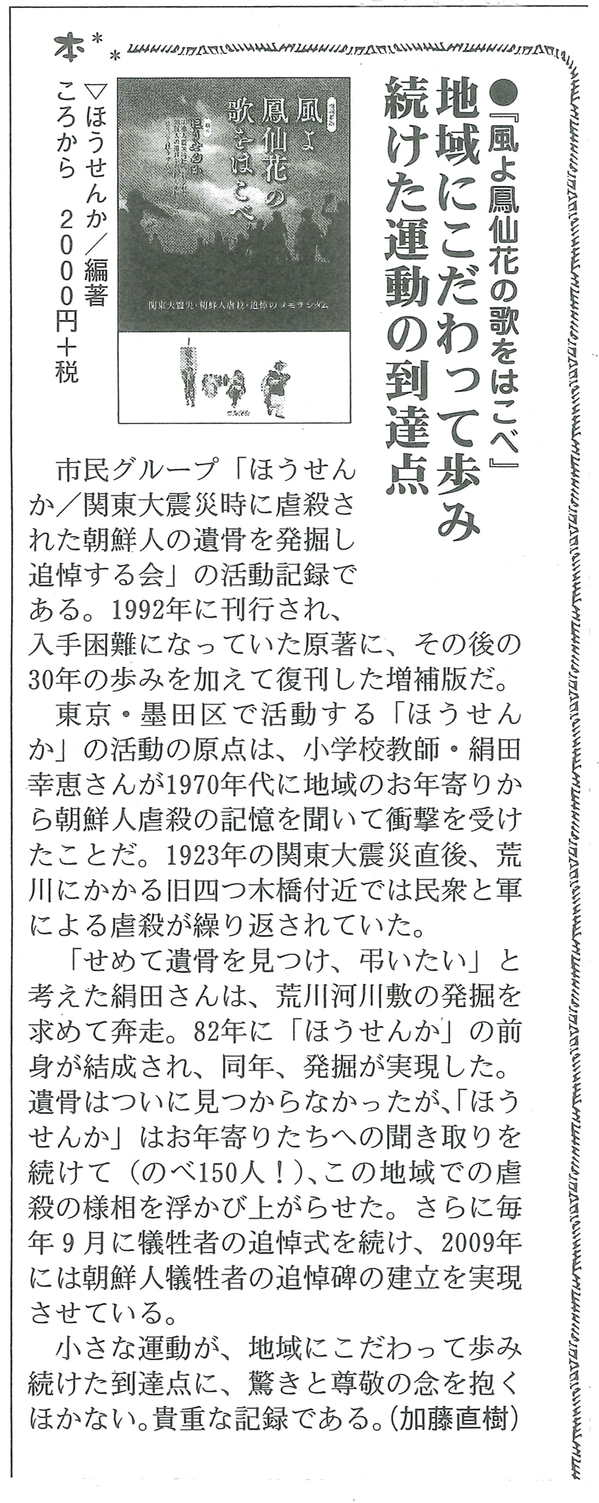 社会新報2021年9月1日.jpg