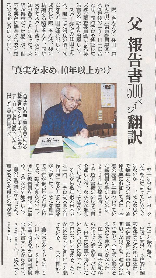 読売新聞2021年9月12日.jpg