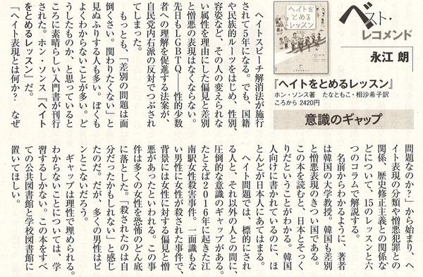 週刊朝日2021年7月16日.jpg